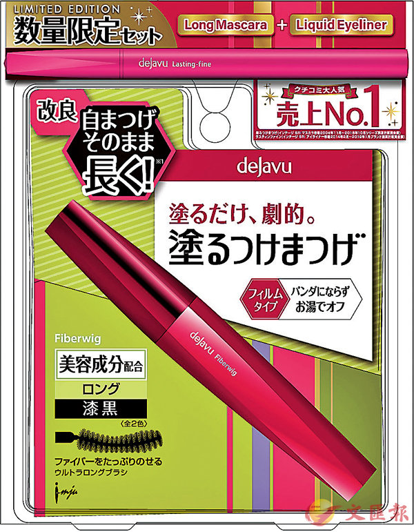 ■極致增長睫毛膏連持久絢麗柔軟毛筆型眼線液套裝(限定)
