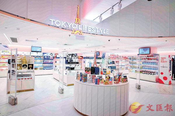 ■Tokyo Lifestyle香港旗艦店