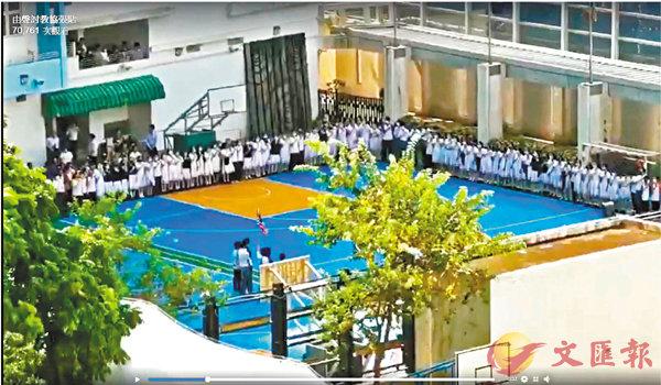 ■沙田崇真中學大批學生圍繞籃球場合唱「獨」歌,有人高舉美國國旗。 視頻截圖