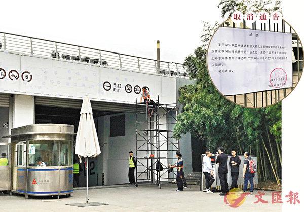 ■工作人員在清理場館海報及其殘餘物。 香港文匯報記者夏微 攝