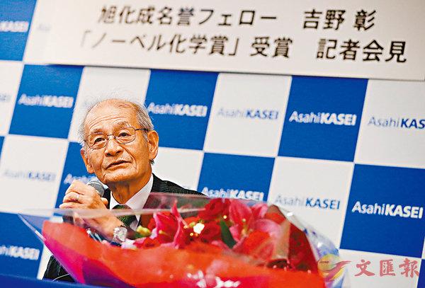 ■吉野彰昨日舉行記者會分享得獎感受。 路透社