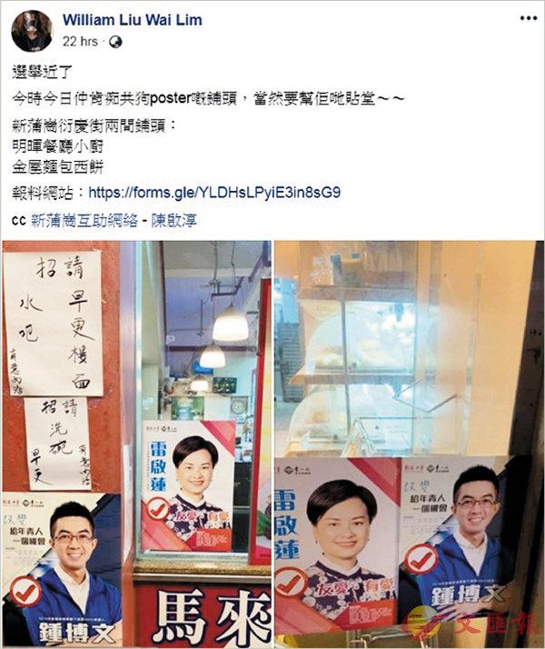 ■廖偉濂聲言要幫兩間張貼建制派議員海報的店舖「貼堂」。 廖偉濂fb截圖
