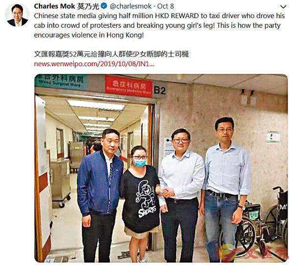 ■莫乃光在社交媒體指文匯報嘉獎52萬元給的士司機。