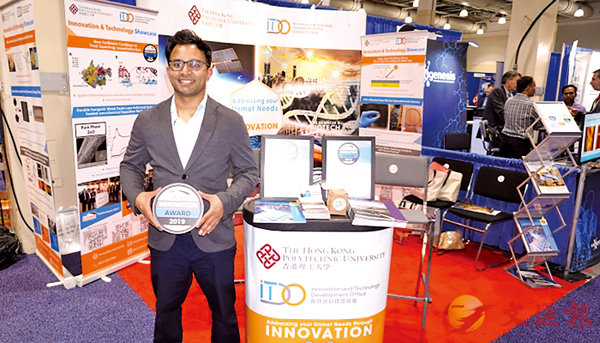 ■理大紡服學系的這項科研成果在美國舉行的「2019 TechConnect 世界創新會議暨博覽會」(TechConnect)上獲頒全球創新獎。