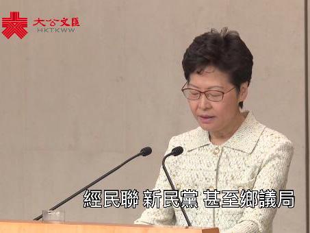 林鄭月娥暴徒破壞有政治目的 絕非爭取人權