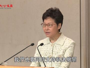 林鄭月娥支持執法機關勿令暴徒變本加厲