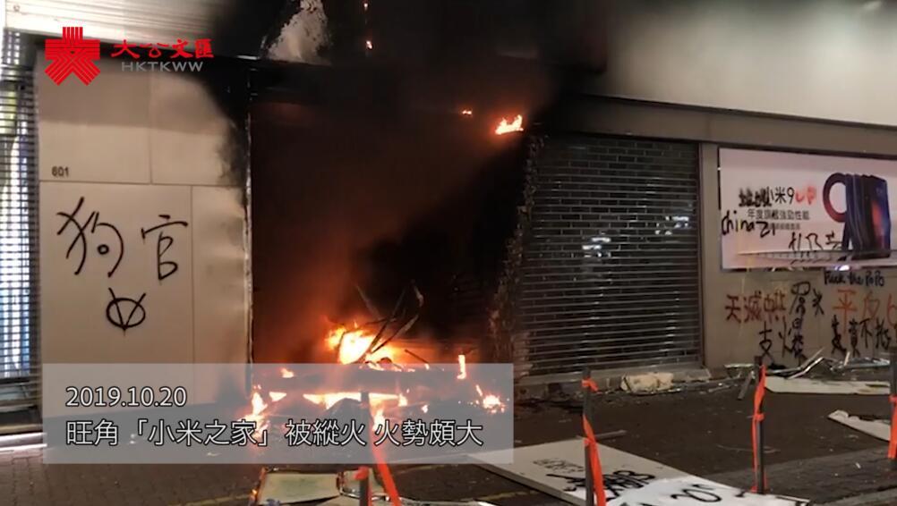 九龍非法遊行 暴徒火燒中資商舖
