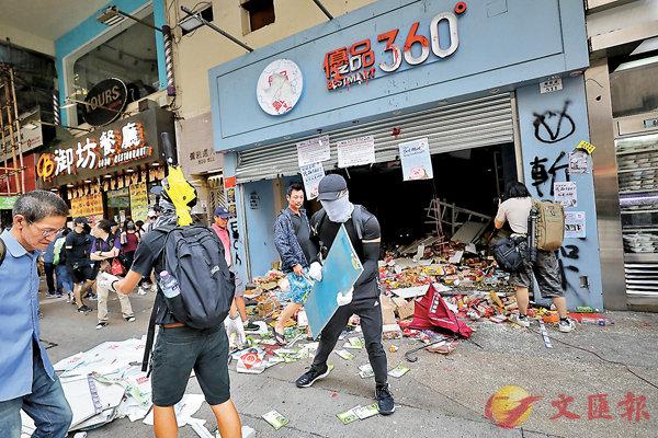 ■黑衣魔在油麻地搗毀優品360。 香港文匯報記者  攝