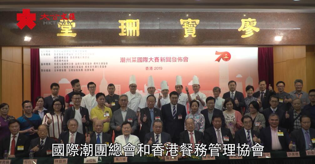 潮人烹潮菜   潮州菜國際大賽年尾香港舉行