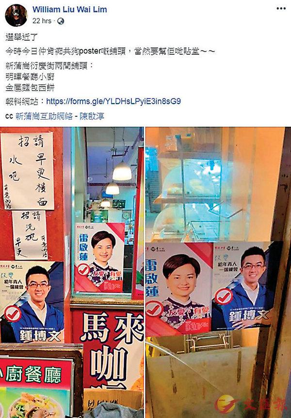 ■ 「眾志」常委廖偉濂在fb展示兩間店舖張貼建制派議員海報的相片,聲言要「幫佢�]貼堂」。 fb截圖