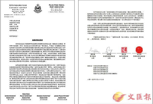 ■4個警察評議會職方協會向段崇智發公開信,批評段將政治衝突帶入校園。 網上圖片