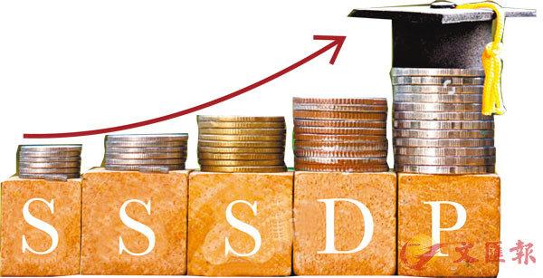 ■SSSDP課程增收學費。設計圖片