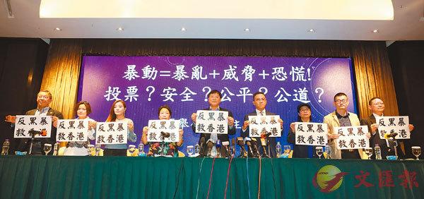 ■「選舉公平關注組」強烈要求選舉應在安全、公平、公道情況下進行 。 香港文匯報記者  攝