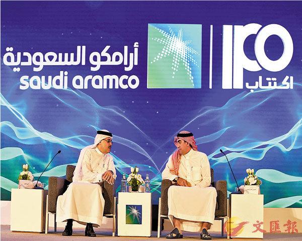 ■沙特阿美昨日舉行記者會,公開其IPO計劃。  彭博通訊社