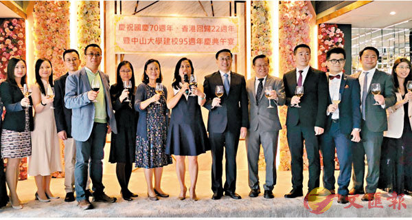 ■中山大學香港校友聯合會慶祝中山大學建校95周年。