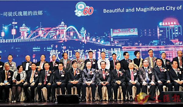■香港司徒氏宗親會創會60周年慶典,賓主合影。