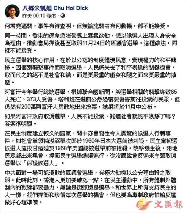■朱凱�Y在fb發帖,第一句已質疑何君堯遇襲事件。 朱凱�Yfb截圖