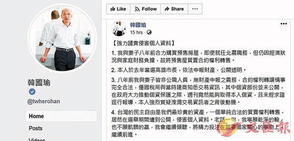 ■韓國瑜近日遭周刊爆料過去曾在台北南港地區購置7,200萬元新台幣豪宅。對此,韓國瑜昨日一早在臉書發出聲明,「強力譴責侵害個人資料」。 韓國瑜臉書截圖