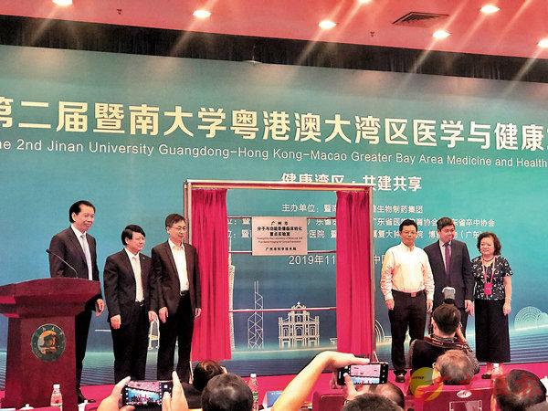 ■廣州市分子與功能影像臨床轉化重點實驗室在論壇上成立。香港文匯報記者胡若璋  攝