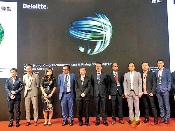 ■德勤昨公佈2019年「德勤-香港高科技高成長暨明日之星」評選得獎企業。 莊程敏 攝