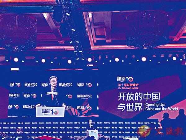 ■周小川出席第十屆財新峰會時稱,未來央行做數字貨幣會更注重批發、清算,而且技術上還需要很長時間掌握。 香港文匯報記者海巖  攝