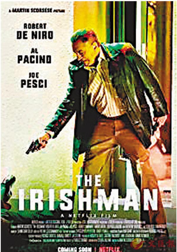 ■《愛爾蘭人》電影海報。 網上圖片
