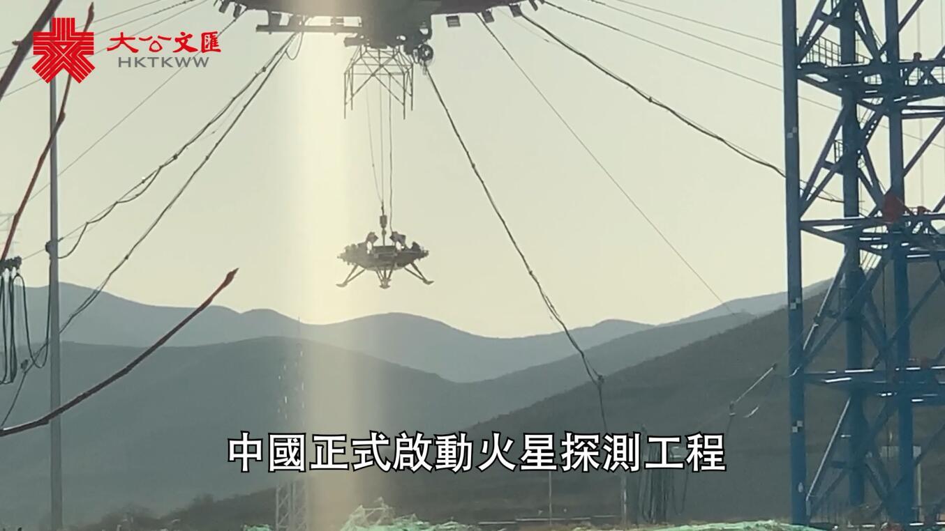 中國火星探測任務首次公開亮相  完成著陸器懸停避障試驗
