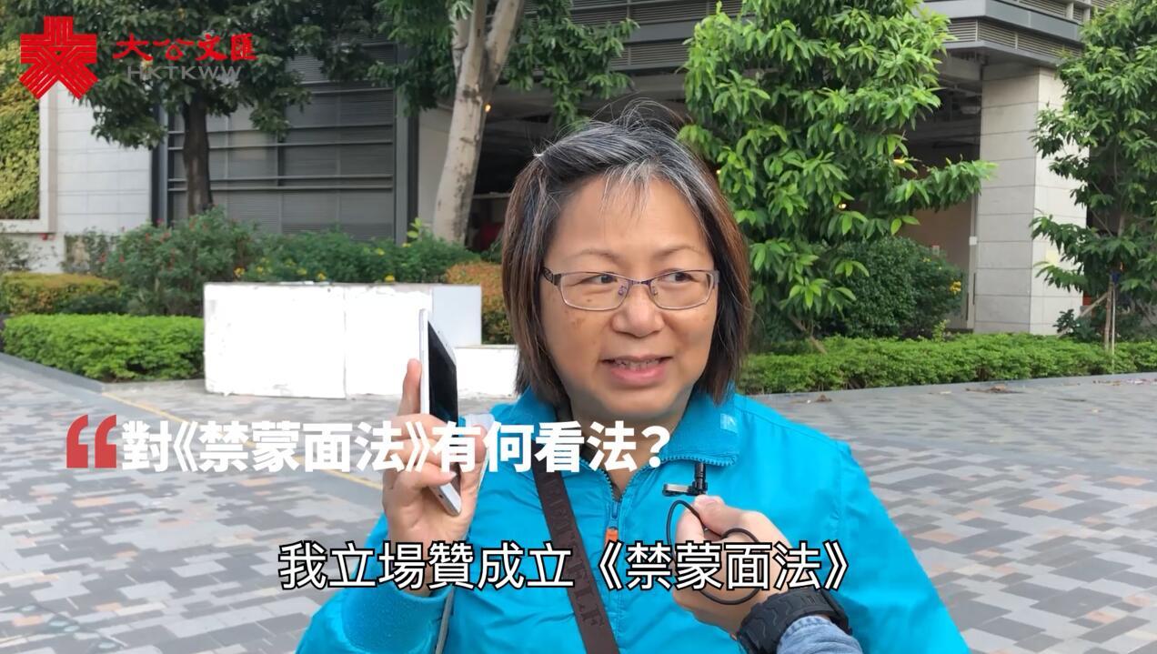 街訪�G香港市民如何看待禁蒙面法和近期的風波