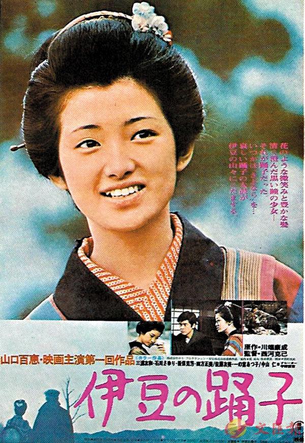 ■電影《伊豆的舞女》是朱山坡的文學啟蒙。 網上圖片