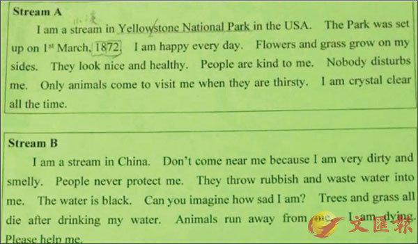 ■教材以負面字眼惡意醜化中國,荼毒學生。 網上圖片