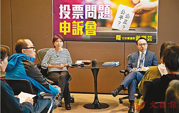蔣麗芸在立法會舉辦「投票問題申訴會」。