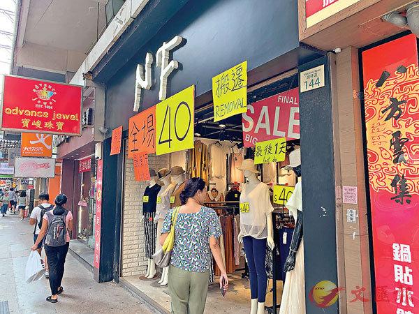 ■10月份零售業總銷貨量按年大跌26.2%。圖為因市道不景而大減價的商店。資料圖片