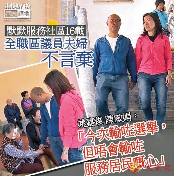 ■姚嘉俊與陳敏娟難捨街坊情,未來仍會繼續服務居民。 資料圖片