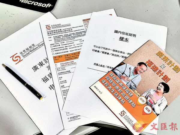 ■長者生活津貼申請表及介紹手冊。香港文匯報記者帥誠 攝