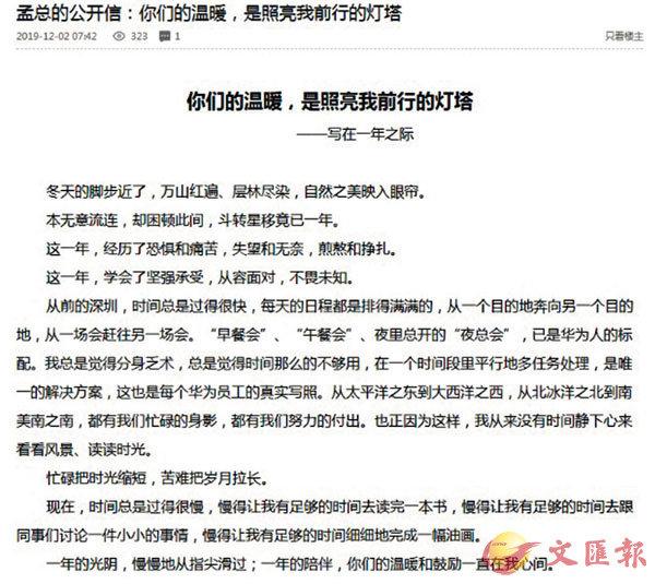 ■華為「心聲社區」昨日發佈孟晚舟的公開信,其中稱她在遭拘押的一年內學會了堅強承受,從容面對,不畏未知。圖為該函片段。 網上圖片