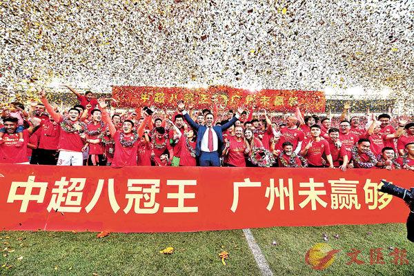 ■廣州�琱j重奪中超冠軍,成為「八冠王」。 法新社
