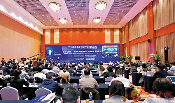 ■「2019北京融資租賃產業國際論壇」昨日舉行。 記者朱燁  攝