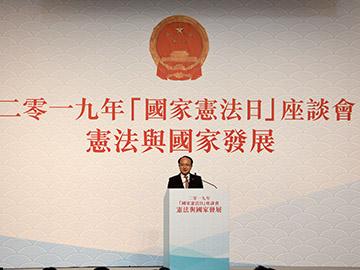 國家憲法日 | 王志民�G暴力活動挑戰�u一國兩制�v憲制秩序