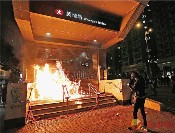 林鄭月娥形容,近日街頭暴力復現,有如「倒了一些冷水落去」,盼速止暴讓經濟有復甦機會。圖為周日(1日)晚,有黑衣魔於港鐵黃埔站外縱火。 資料圖片