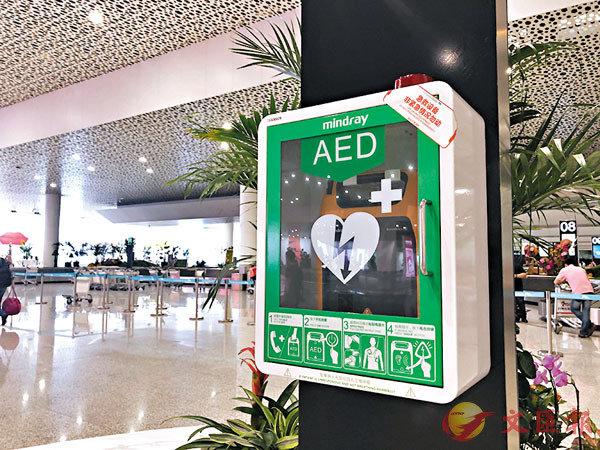 ■設置於深圳機場的AED設備。 香港文匯報記者郭若溪  攝
