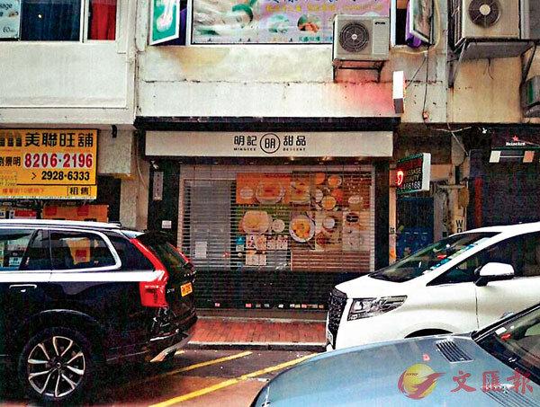 ■銅鑼灣耀華街12號地舖曾由甜品店租用,現已「執笠」提早遷出。 資料圖片