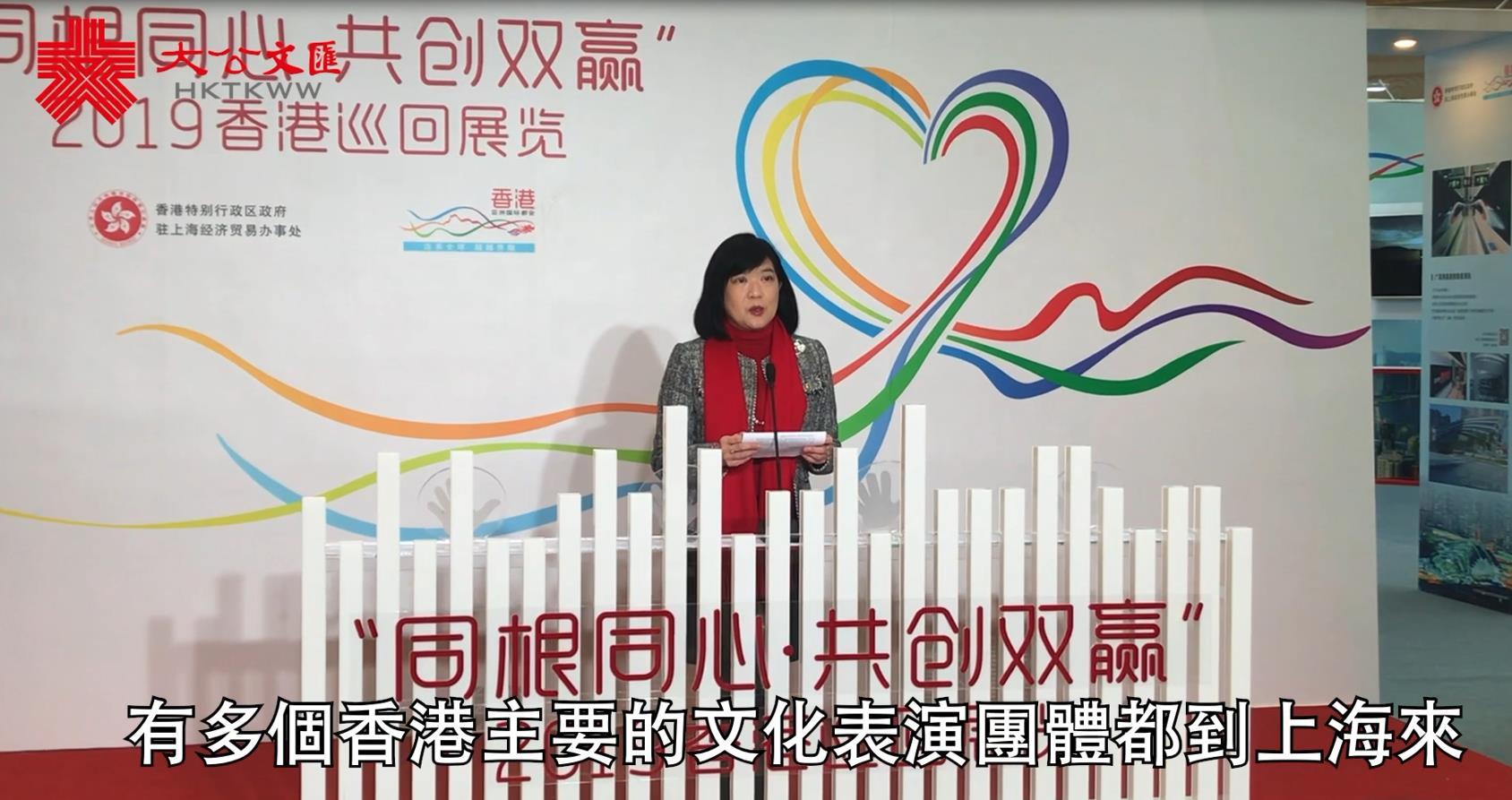 �u同根同心 �E 共創雙贏�v2019香港巡迴展覽在滬揭幕