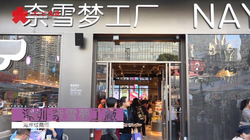 奈雪的茶在深開設全球首家多場景體驗店