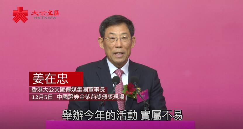 第九屆中國證券金紫荊獎頒獎禮在港舉行