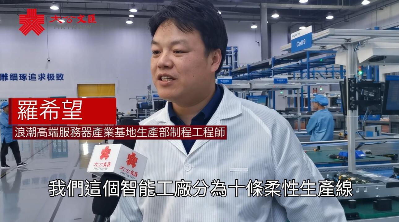 國內首家信息化高端裝備智能工廠 實現全流程智能操作