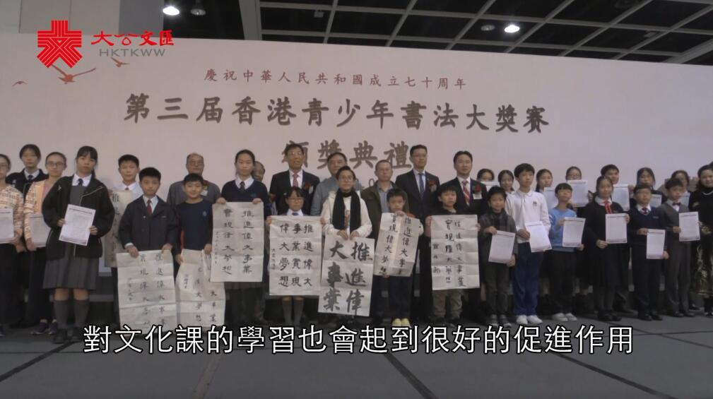 第三屆香港青少年書法大獎賽頒獎 姜在忠¡G書法是¡u技¡v是¡u藝¡v更是¡u道¡v