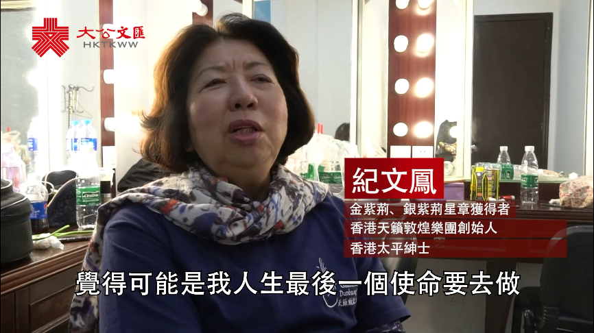 紀文鳳:冀港青以中樂為契機 投身傳承中國文化