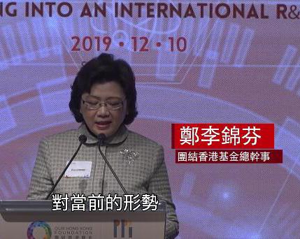 團結香港基金報告建議設大型研究機構 帶動科創生態圈