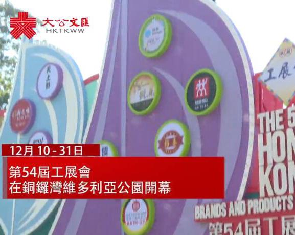 香港工展會開幕人潮湧動