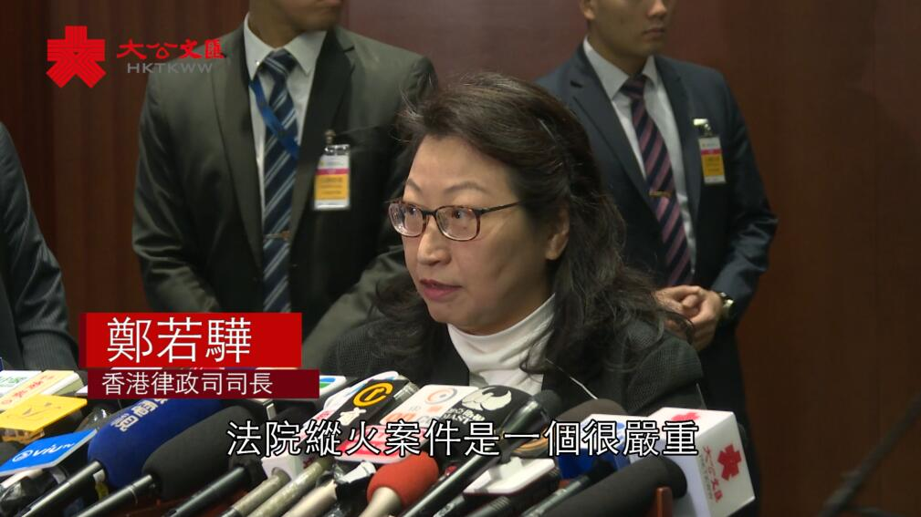 鄭若驊:向法院縱火可判終身監禁